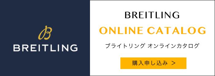 ブライトリング オンラインカタログ