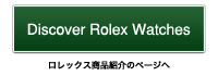 ROLEX デイトジャスト