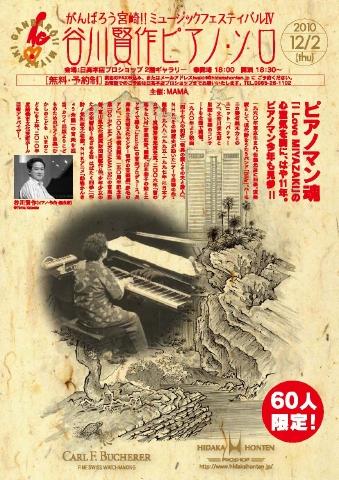 谷川賢作ピアノ・ソロ