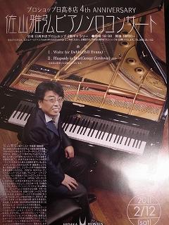 日高本店プロショップ 4th ANNVERSARY 佐山雅弘ピアノソロコンサート