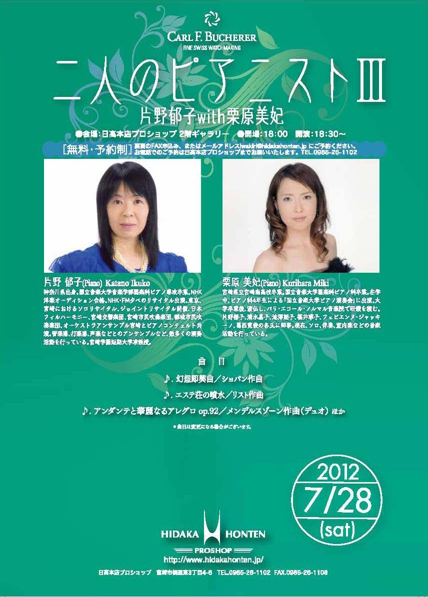 二人のピアニストⅢ 片野郁子With栗原美紀