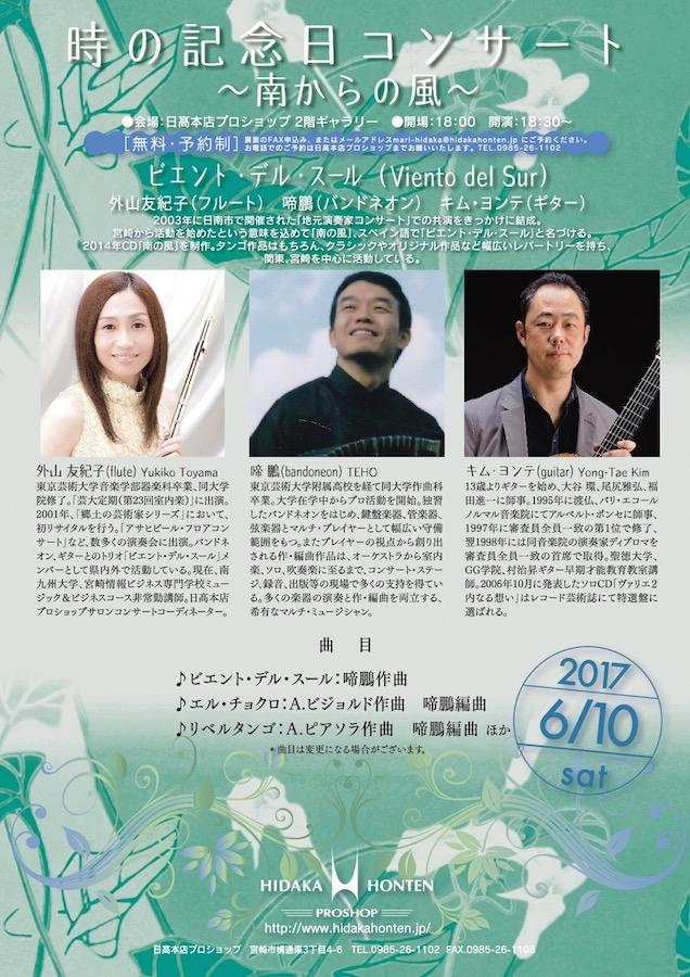 時の記念日コンサート〜南からの風〜ビエント・デル・スール