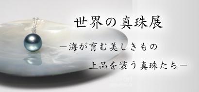 世界の真珠展2015