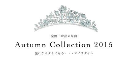 〈宝飾と時計の祭典〉 オータムコレクション2015