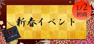 【1月2日 初商!】新春イベントのご案内