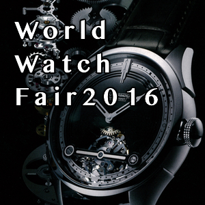 年に1度の時計の祭典!トゥールビヨンからGPSまでが揃う〈 ワールドウォッチフェア 〉開催!