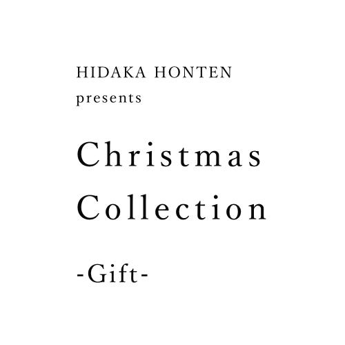 Christmas Collection 2016 ー最高72回まで金利0円ー