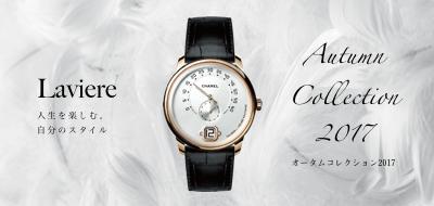 Autumn Collection -時計とジュエリーの祭典 オータムコレクション2017-