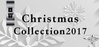クリスマスコレクション2017