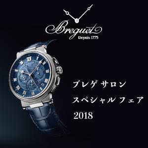 【ブレゲ サロン スペシャル フェア 2018】11/30(金)- 12/2(日)開催
