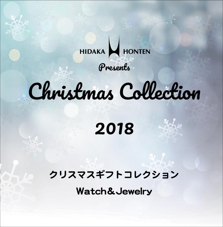 クリスマスコレクション2018