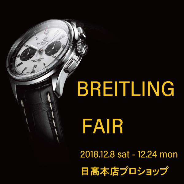 【ブライトリング フェア】12/8(土)-12/24(月・祝)日髙本店プロショップにて開催