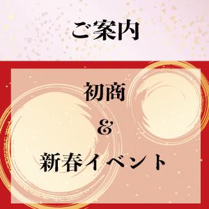 新春イベントのご案内 2019年