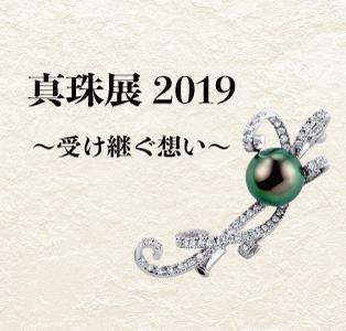 【真珠展2019〜受け継ぐ想い〜】