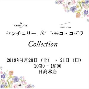 センチュリー&トモコ コデラ コレクション