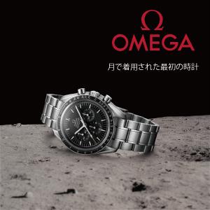 6月8日(土)オメガ コーナー リニューアル!