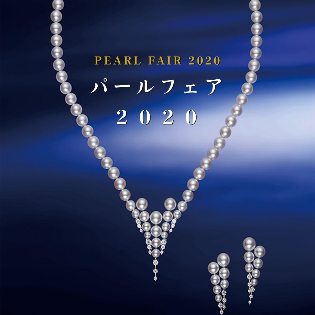 パールフェア2020