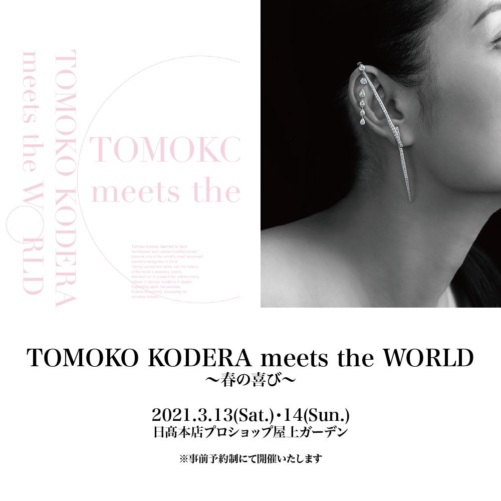 TOMOKO KODERA meets the WORLD 2021
