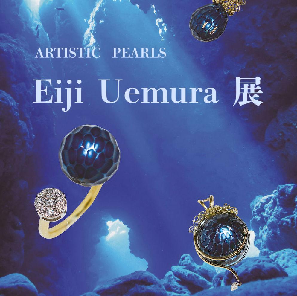 ARTISTIC PEARLS    Eiji Uemura 展