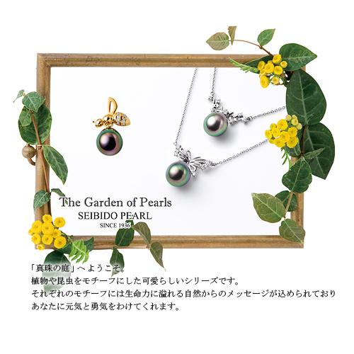 Garden of Pearls ガーデン・オブ・パールズ