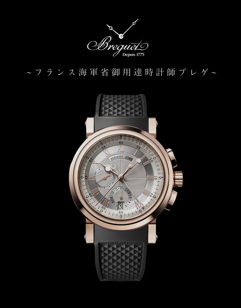 new style f5061 3f299 ブレゲコレクション〜フランス海軍御用達時計師ブレゲ〜 南九州 ...