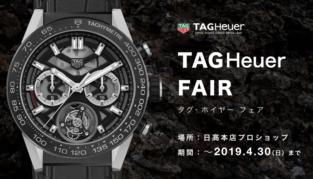 timeless design 23c50 99179 タグ・ホイヤーフェア2019 南九州最大級の正規販売店 日高本店 ...