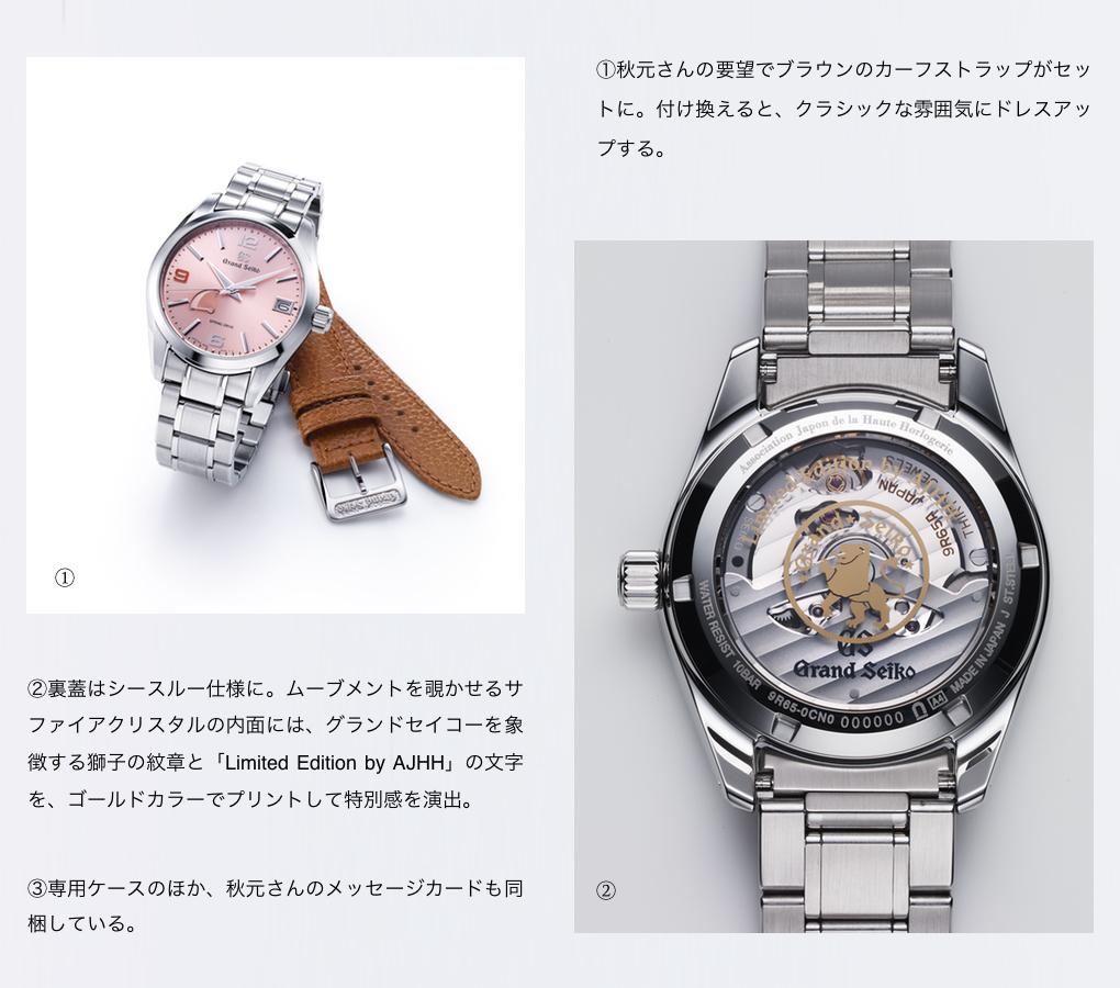 designer fashion 0333c ea711 GrandSeiko AJHH モデル