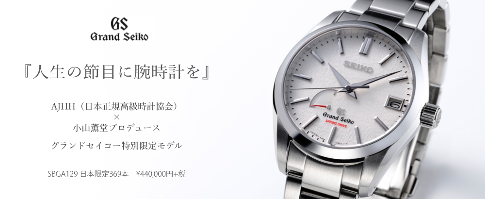 new style 0506c 5fec1 AJHH×グランドセイコー特別記念モデル『人生の節目に腕時計を』