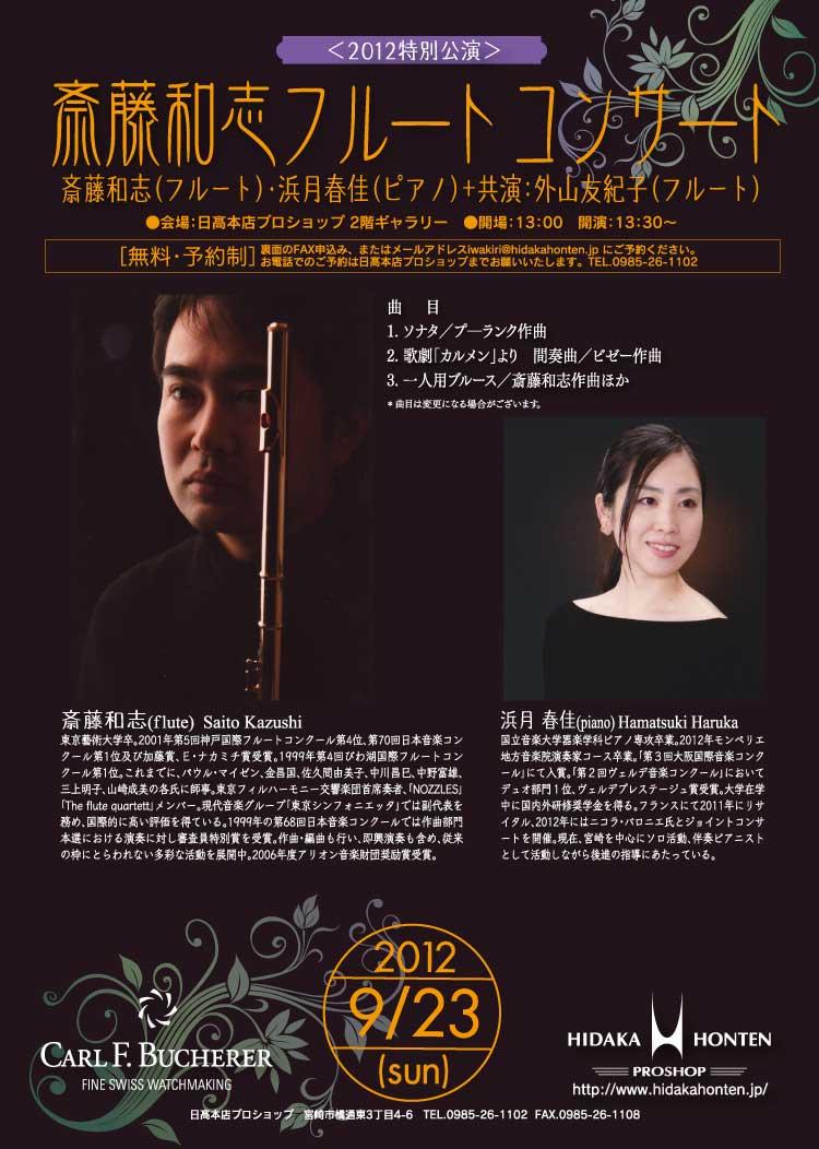 斎藤和志フルートコンサート<2012特別公演>
