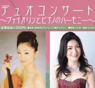 デュオコンサート〜ヴァイオリンとピアノのハーモニー〜