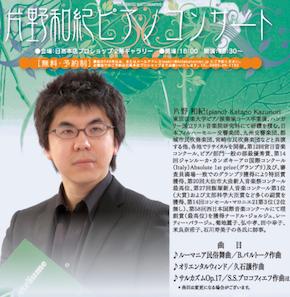 片野和紀ピアノコンサート