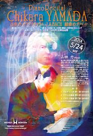 山田 力 ピアノリサイタル J.S.BACH 組曲の夕べ