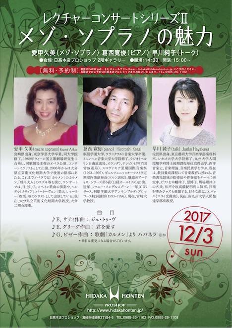 レクチャーコンサートシリーズⅡ メゾ・ソプラノの魅力