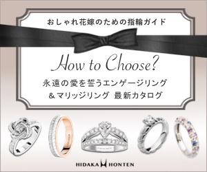 HOW TO ORDER -婚約指輪&結婚指輪の選び方-